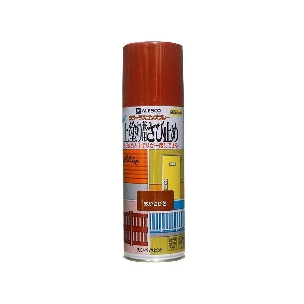 カンペハピオ 上塗り 兼用 さび止め カラー ラスゴン スプレー 420mL あかさび色 (防錆 防サビ 錆止め 塗装)