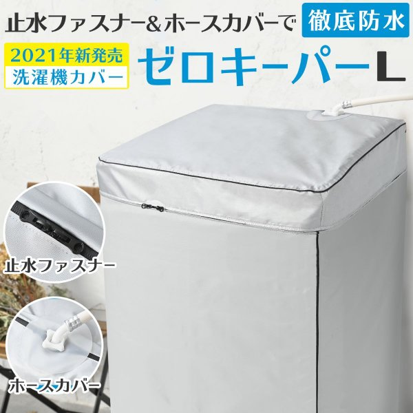 2月新発売 洗濯機カバー ゼロキーパー 4面屋外防水紫外線厚手オックスフォード〈1年保証〉(Lサイズ:幅60×奥行60×高さ9