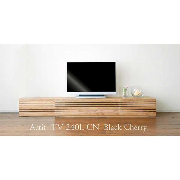 アクティフテレビ240L ブラックチェリー材 Actif TV240L CN色チェリーナチュラル色 W2402×D471×H300 大川製|ekaguya