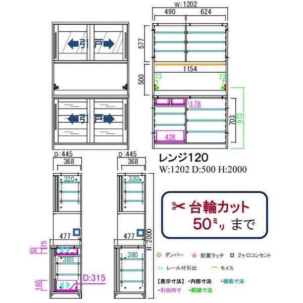 Rubor ルボール レンジ120CH色 W1202×H2000×D500 ラテリエ L'atelier タモ材|ekaguya|02