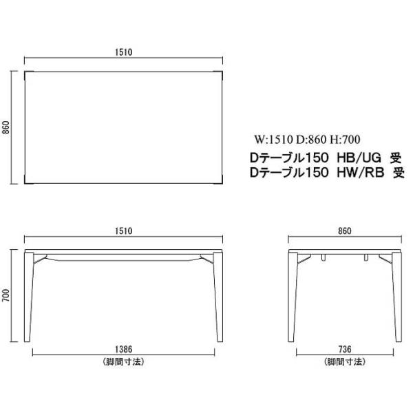 シャム Dテーブル150HB/UG+椅子6脚 W1510×D860×H700 GUV塗装ヒッコリーブラック 張生地ラムース 受注生産Siamese|ekaguya|06
