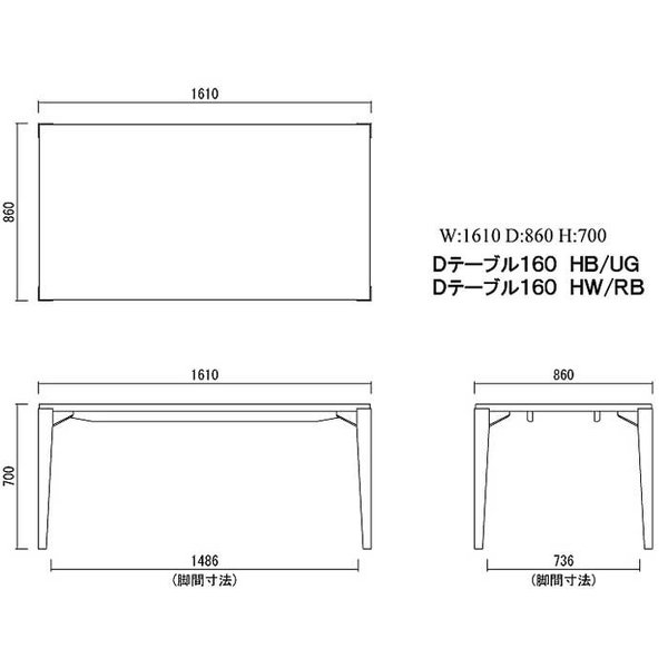 シャム Dテーブル160HB/UG+椅子6脚 W1610×D860×H700 GUV塗装ヒッコリーブラック 張生地パッカー 受注生産Siamese|ekaguya|06