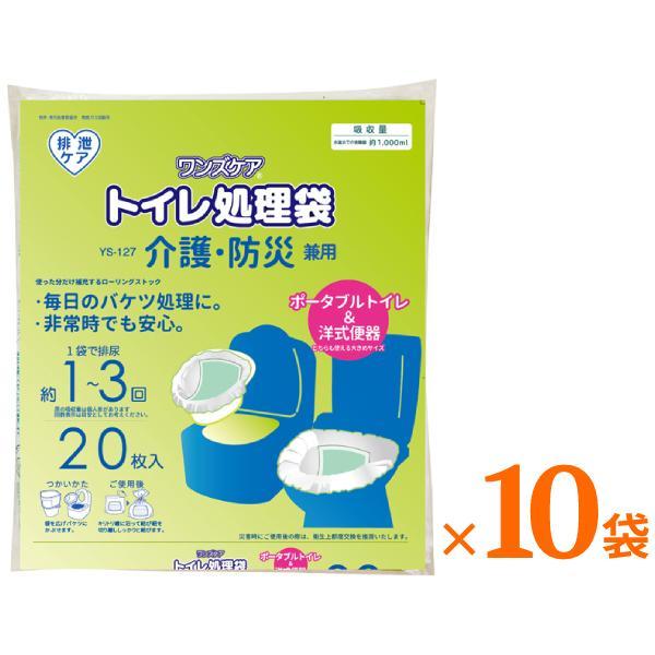 サニタクリーンワンズケア処理パック 20枚入り×10袋(1ケース)   総合サービス  介護用品