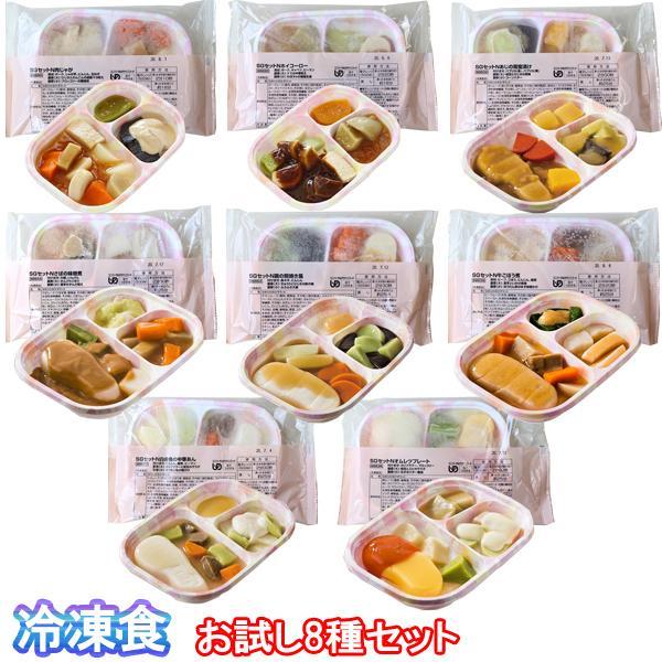 (代引き不可)冷凍おかず おためし8食セット スムースグルメ 区分3 8種類×1袋 日東ベスト (介護食 冷凍 おかず ムース食) 介護用品