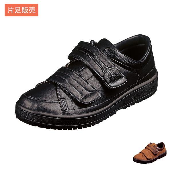 介護靴 おしゃれ 室内 シューズ スリッパ リハビリ ムーンスター Vステップ04 紳士用 片足販売 (紳士用靴 装具対応 外履き) 介護用品