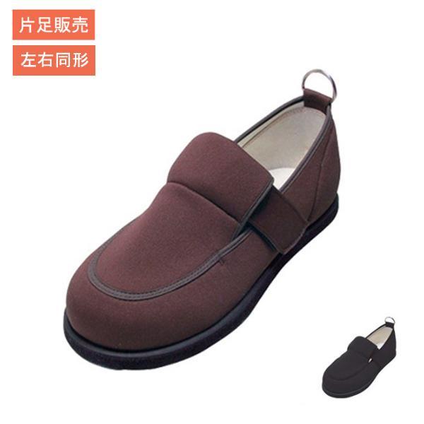 介護靴 おしゃれ 室内 シューズ スリッパ リハビリ ニチマン マイハート3ワイド 片足販売(左右同形)(男女兼用 装具対応 屋外用靴 介護用