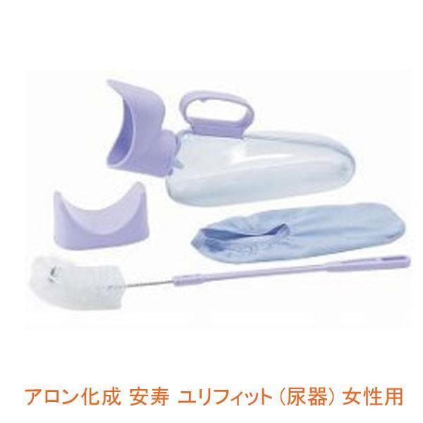アロン化成 安寿 ユリフィット (尿器) 533-736 女性用 (婦人用 介護 トイレ 排泄) 介護用品