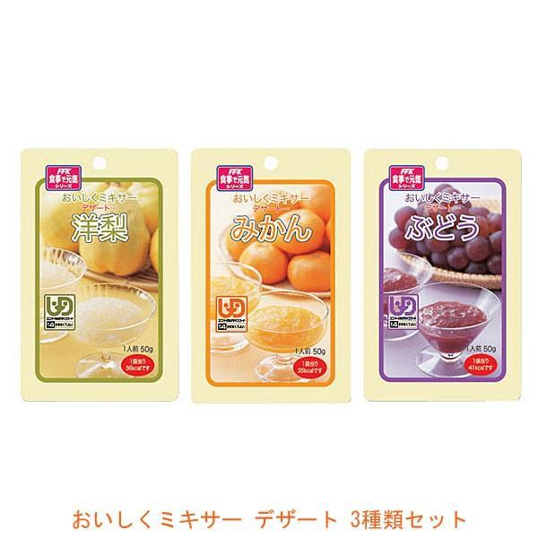ホリカフーズ 介護食 区分4 おいしくミキサー デザート 3種類セット (区分4 かまなくて良い) 介護用品