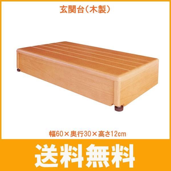 玄関台(木製) 60W-30 640-020 (幅60×奥行30×高さ12cm)  シコク  (玄関 踏み台 木 踏み台 木製 転倒防止 ステップ 踏み台 ステップ 木製)介護用品