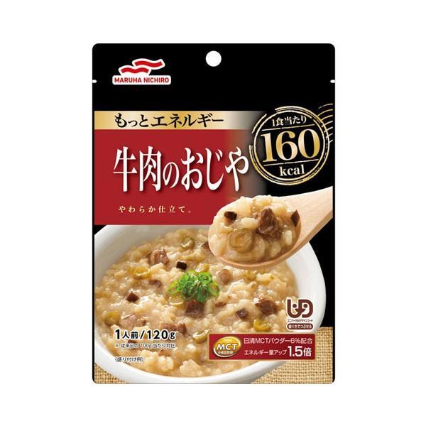 介護食 レトルト 歯ぐきでつぶせる 高カロリー もっとエネルギー 牛肉のおじや 120g 45645 マルハニチロ 介護用品
