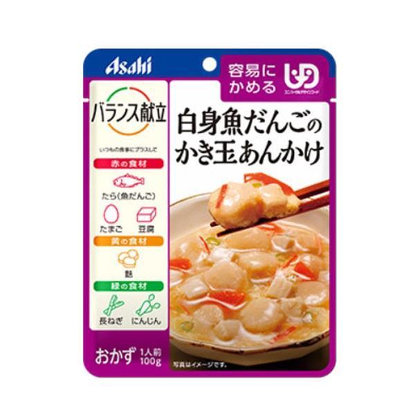 アサヒグループ食品 介護食 区分1 バランス献立 白身魚だんごのかき玉あんかけ 188281  100g (区分1 容易にかめる) 介護用品