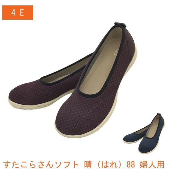 介護靴 おしゃれ 室内 室外 シューズ スリッパ リハビリ すたこらさんソフト 晴(はれ)88 婦人用 アスティコ 介護 靴 シューズ 屋外