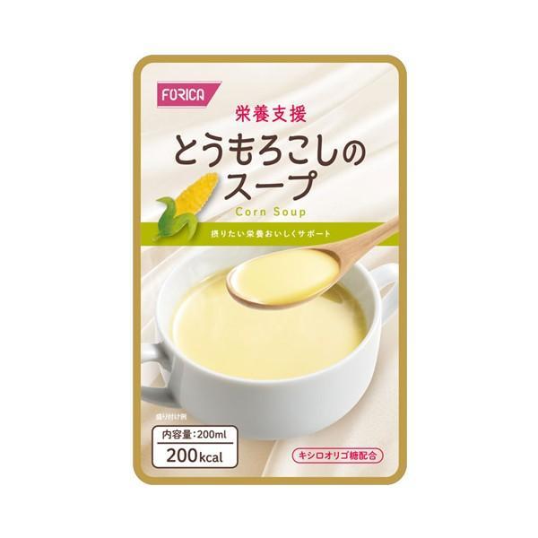 介護食品 レトルト 栄養支援 とうもろこしのスープ 200mL 569181  ホリカフーズ 介護用品