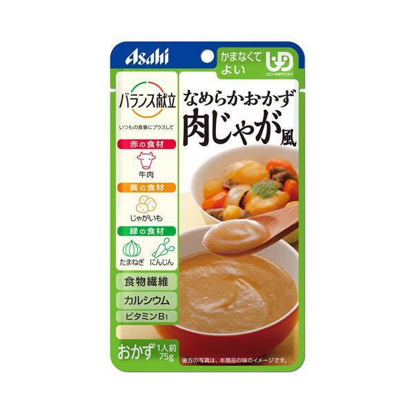 アサヒグループ食品 介護食 区分4 バランス献立 なめらかおかず 肉じゃが風 19473  75g (区分4 かまなくてよい) 介護用品