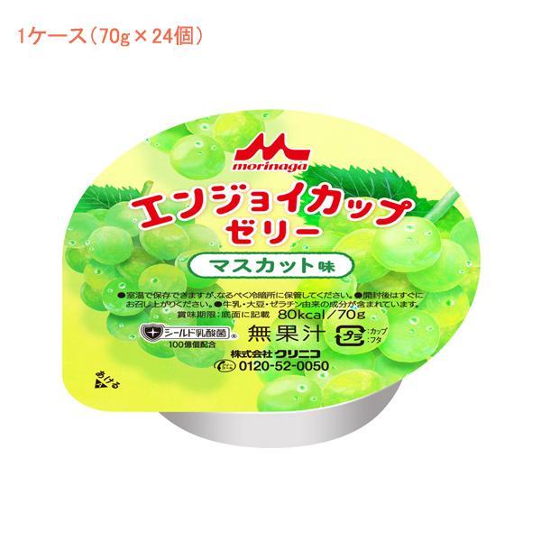 (1ケース) 介護食 デザート エンジョイ カップゼリー マスカット味 70g 1ケース(70g×24個入) 0655418 クリニコ 介護用品