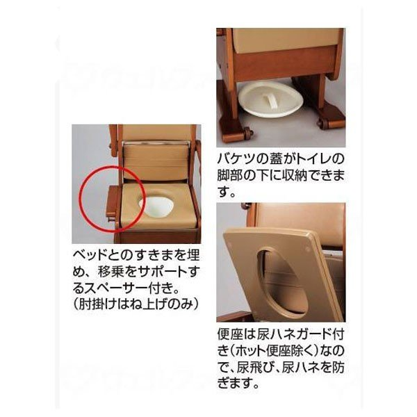 (代引き不可) さわやかチェア 泉II 肘掛け自在タイプ 8252 ウチヱ (ポータブルトイレ 家具調 コンパクト) 介護用品