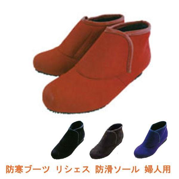 介護靴 おしゃれ 室内 シューズ スリッパ リハビリ 防寒ブーツ リシェス 防滑ソール 婦人用 ウェルファン 介護用品