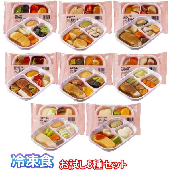 (代引き不可) 介護食 区分3 舌でつぶせる 冷凍おかず ムース食 SGセットプラス 8種類×1袋 日東ベスト 介護用品
