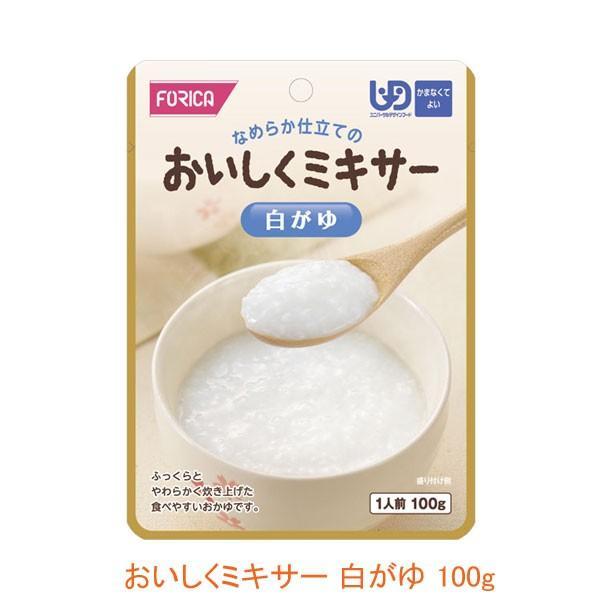 介護食 レトルト かまなくてよい おいしくミキサー 白がゆ 100g 567660 主食 ホリカフーズ 介護用品