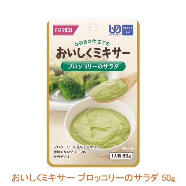 ホリカフーズ 介護食 区分4 おいしくミキサー ブロッコリーのサラダ 567780 50g (もう一品シリーズ) (区分4 かまなくて良い) 介護用品