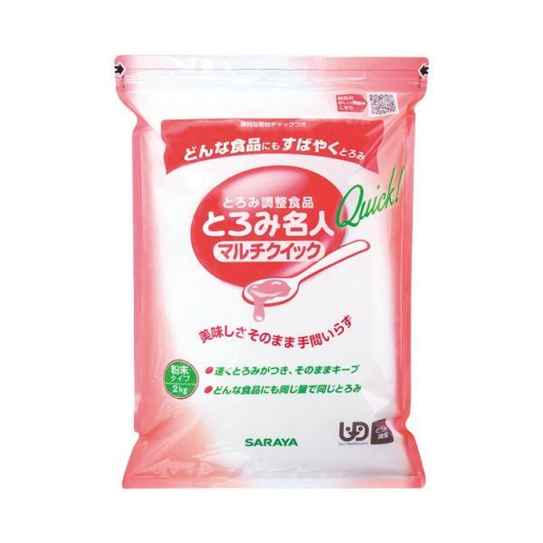 (代引き不可) とろみ名人マルチクイック 58019 2kg サラヤ (とろみ剤 とろみ 介護食 食品) 介護用品