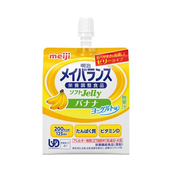 明治 介護食 メイバランス ソフトJelly 200 バナナヨーグルト味 125mL  (かまなくてよい) 介護用品