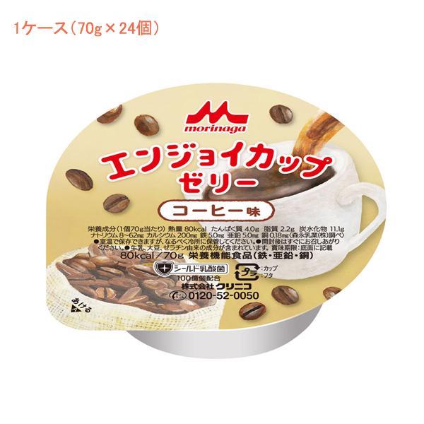 (1ケース) 介護食 デザート エンジョイ カップゼリー コーヒー味 70g 1ケース(70g×24個入) 0652350 クリニコ 介護用品