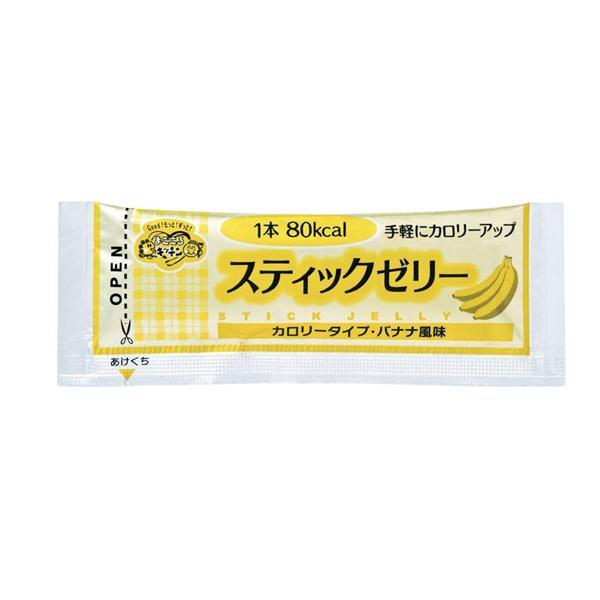 介護食 高カロリー ゼリー 補給食 スティックゼリー カロリータイプ  バナナ風味 14.5g×20本 林兼産業 介護用品