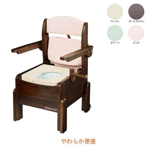 (メーカー欠品中、8月中旬入荷予定) ラップポン・エール2 やわらか便座 A2SES02BJH 日本セイフティー (ポータブルトイレ) 介護用品