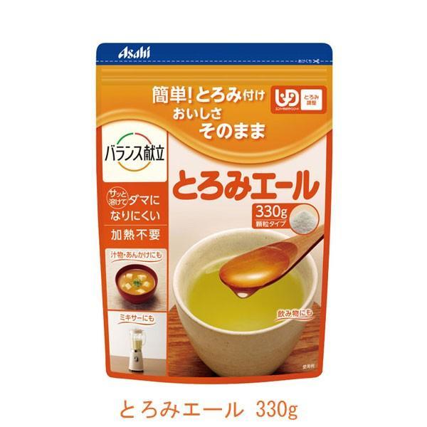 とろみエール 19342  330g アサヒグループ食品 (とろみ剤 とろみ 介護食 食品) 介護用品