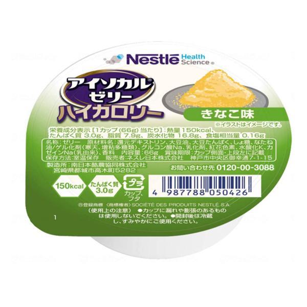 介護食 デザート アイソカルゼリー ハイカロリー きなこ味 66g 9402914 ネスレ日本 介護用品