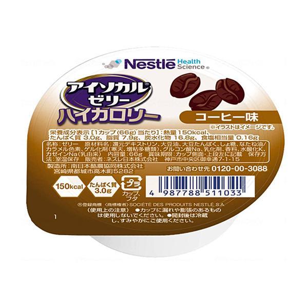 介護食 デザート アイソカルゼリー ハイカロリー コーヒー味 66g 9451101 ネスレ日本 介護用品