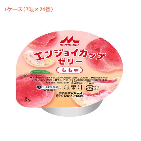 (1ケース) 介護食 デザート エンジョイ カップゼリー もも味 70g 1ケース(70g×24個入) 0655417 クリニコ 介護用品