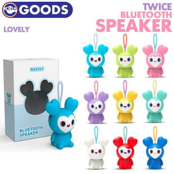 【即日発送】【 キャラクター選択可 / TWICE LOVELY Bluetooth スピーカー 】 トゥワイス ブルートゥース BLUETOOTH SPEAKER 公式グッズ