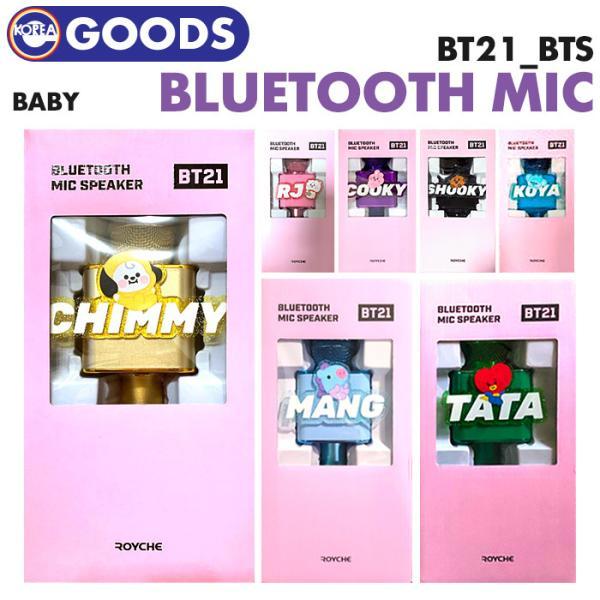 【即日発送】【 BT21 BABY Bluetooth マイク 】BTS 防弾少年団 バンタン コラボ カラオケ 公式商品