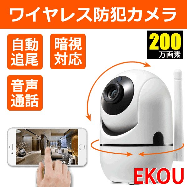 防犯カメラ 200万画素 自動追尾 無線 ワイヤレス 監視カメラ  sdカード/クラウド録画対応 遠隔監視 暗視 防犯 IP WEBカメラ ベビーモニター 屋内 288ZD-1080