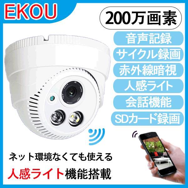 防犯カメラ 人感ライト機能 ドーム型 監視カメラ ネット環境なくても使える 200万画素 音声会話 ワイヤレス sdカード録画 暗視 遠隔監視可能 屋内 EYE-388|ekou