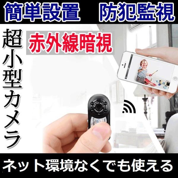 録画機不要 充電式超小型 無線防犯カメラ ネット環境不要 無線監視カメラ MicroSDカード録画 暗視 屋内 AP-Q8|ekou