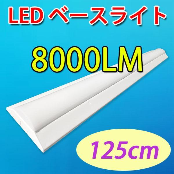 LEDベースライト LED蛍光灯 40W型2灯相当 125cm 5000LM  天井直付 逆富士発光部交換可能 逆富士形 色選択 BASE-120-X