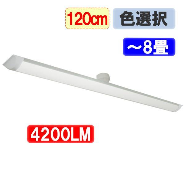 LEDシーリングライト LED蛍光灯40W型2本相当 4200LM ワンタッチ取付 120cm 6畳 8畳用 薄型 色選択 送料無料 CLG-40WZ-X
