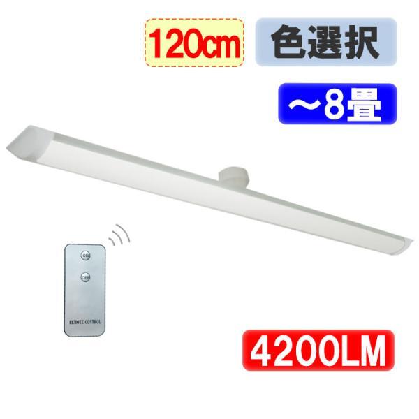 LEDシーリングライト LED蛍光灯40W型2本相当 リモコン付き  4200LM ワンタッチ取付 120cm 6畳 8畳 色選択 送料無料 CLG-40W-X-RMC