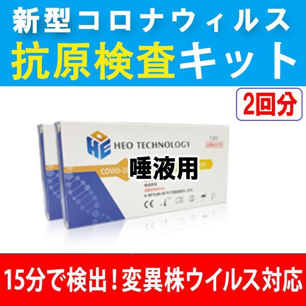 ekou_covid-19-kit-2set
