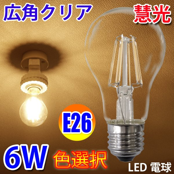 LED電球 E26 フィラメント クリア広角360度 6W 600LM LED 電球色 エジソンランプ エジソン球 E26-6WA-Y ekou