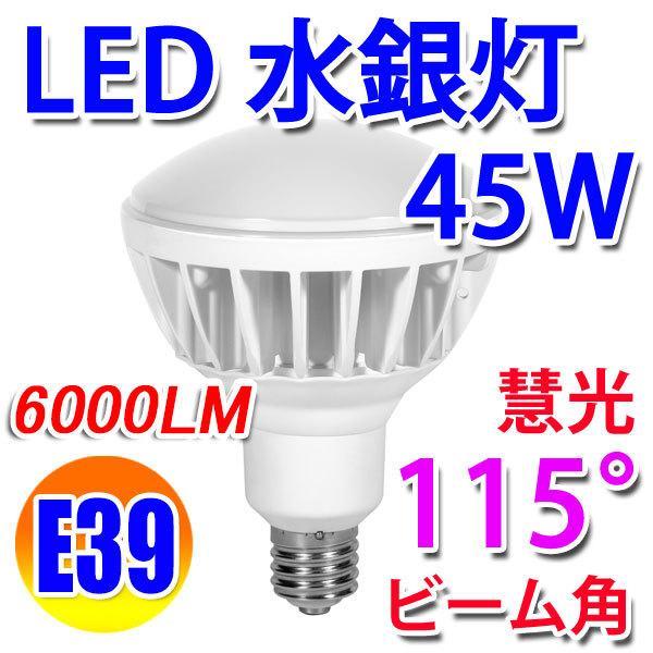 LED電球 水銀灯交換用 E39 500W相当 45W 5000LM 昼光色 防水 E39-45W-D|ekou