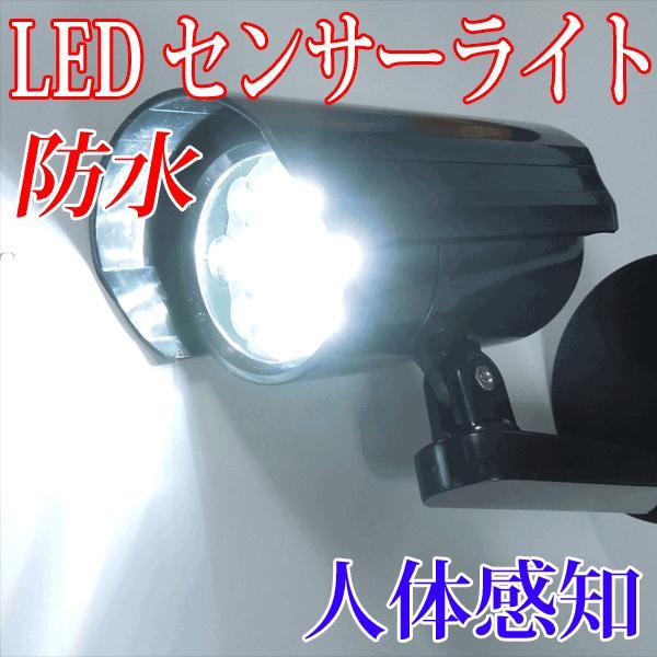 屋外用 ダミー防犯カメラ LEDセンサーライト 防水 人体感知 配線工事不要 昼白色 電池式 F-SSL ekou