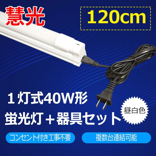 LED蛍光灯 40W形 蛍光灯器具セット 40W型 120cm 1灯式 工事不要 LED蛍光灯 LEDベースライト hld-120pz-set