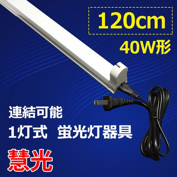 LED蛍光灯用器具 40W型 120cm 1灯式 電源コード付 軽量 LED蛍光灯 用器具 holder-120