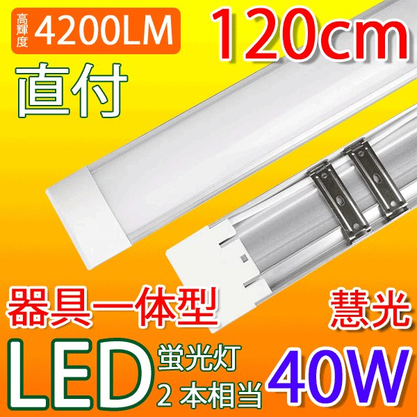 LED蛍光灯 120cm 40W型2本相当 器具一体型 直付 ledベースライト  6畳以上用 100V用 薄型 色選択  it-40w-X