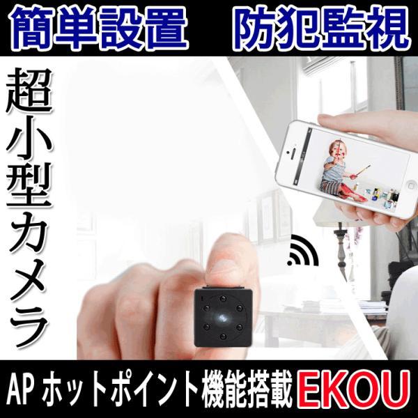 音声も記録 超小型防犯カメラ 録画機不要 モニタ不要 充電式  スマホで無線監視 MicroSDカード録画 AP-HDQ11 ekou