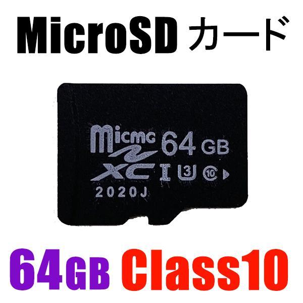 マイクロ SDカード 容量64GB 高速 class10 MicroSDメモリーカード  メール便限定送料無料 MSD-64G
